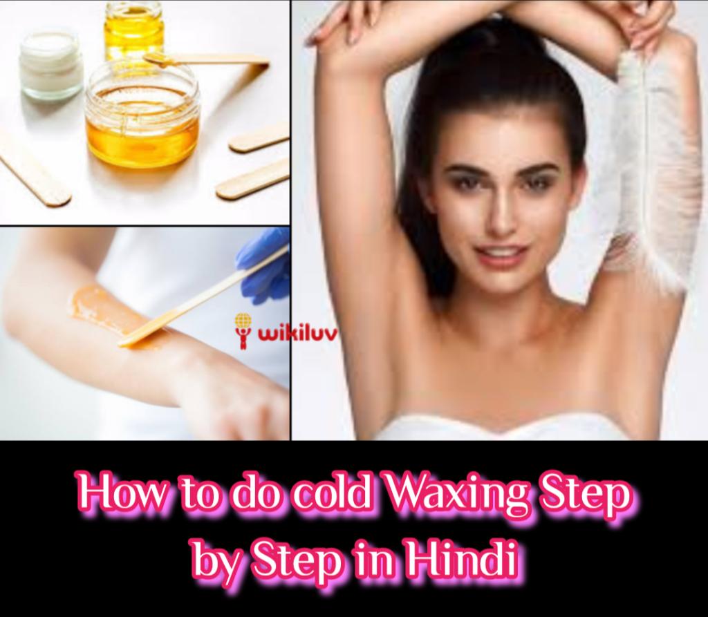 Wikiluv, विकिलव, विकिलव.कॉम, wikiluv.com, www.wikiluv.com How to do Waxing in Hindi, वैक्सिंग करने का तरीका, how to do waxing, how to do cold waxing, how to do cold waxing at home, how to do cold wax in hindi, how to do cold wax step by step in hindi, how to do cold waxing in hindi, how to cold waxing step by step at home in hindi, how to cold waxing step by step at home, ghar par hi cold waxing karne ka tarika, cold waxing sikhane ka tarika,cold waxing sikhane ka tarika step by step, cold waxing sikhane ka tarika step by step in hindi, cold waxing karne ka tarika,cold waxing kaise kare, cold waxing kaise kare step by step, ghar baithe cold waxing karne ka tarika, घर पर ही कोल्ड वैक्सिंग करने का तरीका, कोल्ड वैक्सिंग सीखने का तरीका, कोल्ड वैक्सिंग सिखने का तरीका स्टेप बाई स्टेप, कोल्ड वैक्सिंग सिखने का तारिका स्टेप बाई स्टेप हिंदी में, कोल्ड वैक्सिंग करने का तरीका, ठंडी वैक्सिंग कैसे करें, कोल्ड वैक्सिंग कैसे करें, घर पर कोल्ड वैक्सिंग कैसे करें, कोल्ड वैक्स कैसे करें हिंदी में कोल्ड वैक्स कैसे करें स्टेप बाई स्टेप हिंदी में, कोल्ड वैक्सिंग कैसे करें, कोल्ड वैक्सिंग कैसे करें स्टेप बाई स्टेप होम इन हिंदी, कैसे कोल्ड वैक्सिंग स्टेप बाई स्टेप घर पर, कोल्ड वैक्सिंग कैसे करे, कोल्ड वैक्सिंग कैसे करे स्टेप बाई स्टेप, घर बैठे कोल्ड वैक्सिंग करने का तरीका, कोल्ड वैक्सिंग करने का तरीका, कोल्ड वैक्सिंग के फायदे, कोल्ड वैक्सिंग के नुकसान, कोल्ड वैक्सिंग से त्वचा पर फायदे, कोल्ड वैक्सिंग से त्वचा पर नुकसान, कोल्ड वैक्सिंग करवाने से क्या फायदे हैं, कोल्ड वैक्सिंग करने के क्या फायदे हैं, कोल्ड वैक्सिंग करवाने के बाद त्वचा को क्या नुकसान होता है, कोल्ड वैक्सिंग करने के नुकसान, कोल्ड वैक्सिंग करने से त्वचा में होने वाले नुकसान, कोल्ड वैक्सिंग से त्वचा कौन कौन से नुकसान होता है,Benefits of cold waxing, Disadvantages of cold waxing, Benefits of cold waxing on the skin, Disadvantages of cold waxing on the skin, What are the benefits of getting cold waxing, What are the benefits of doing cold waxing, What happens to the skin after cold waxing What are the disadvantages of cold waxing,