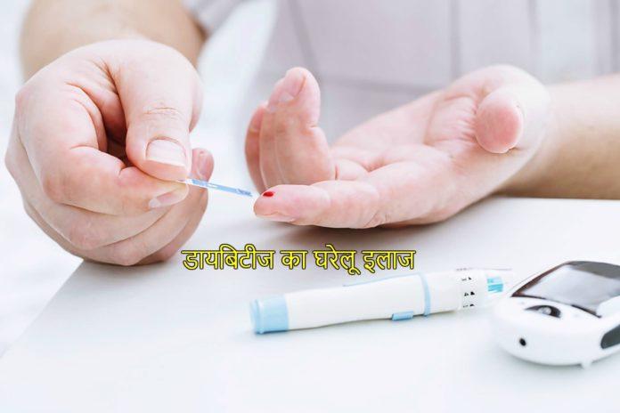 Diabetes ka Gharelu ilaj
