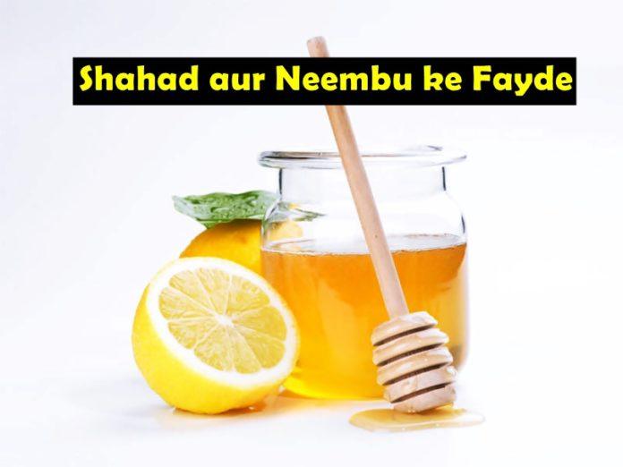 Shahad aur neembu ke fayde