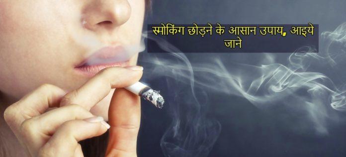 smoking chodne ke tarike