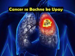 cancer se bachne ke upay