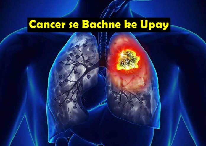 cancer se bachne ke upay