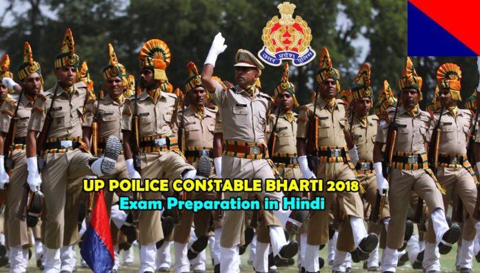 uttar pradesh police constable Bharti exam 2018 ki taiyari