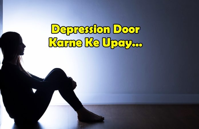 depression door karne ke upay