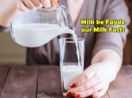 Milk ke fayde aur Milk facts