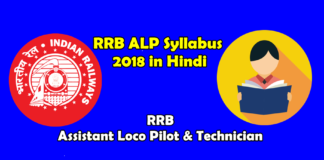 RRB ALP Syllabus 2018 in hindi