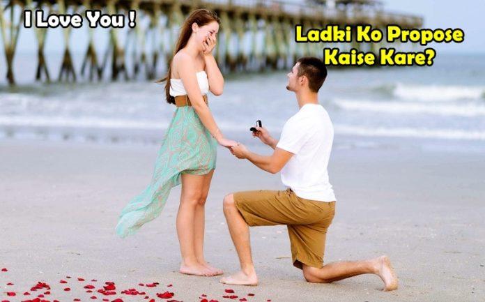 ladki ko propose kaise kare in hindi