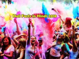 holi facts in hindi 2018