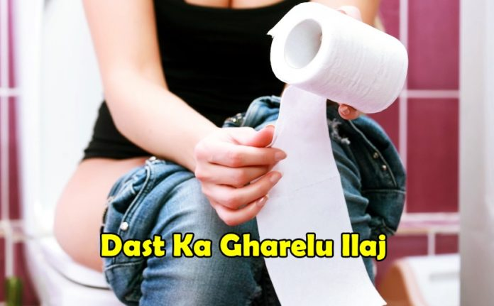 dast ka gharelu ilaj loose motion treatment in hindi