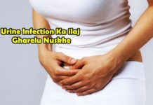 Urine Infection Ka ilaj Gharelu Nuskhe