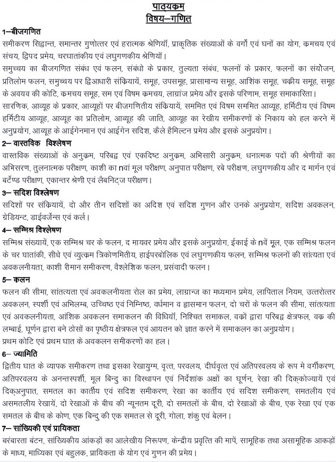 UPPSC LT Grade Teacher Syllabus 2018