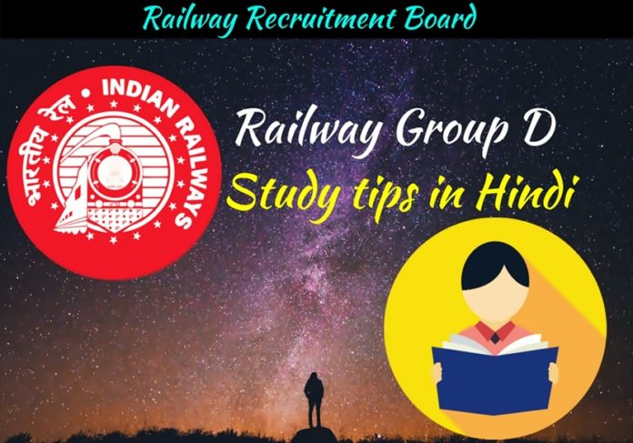 railway group d study tips in hindi