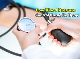 low blood pressure ko control karne ka tarika