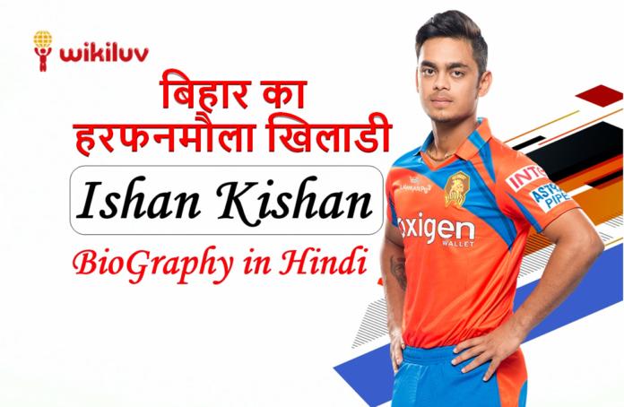Ishan Kishan Biography in Hindi