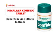 Himalaya Confido Tablet in Hindi