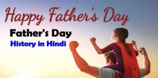 fathers day history in hindi