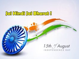 independence day in hindi