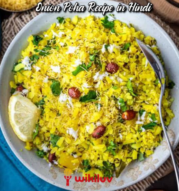 Kanda Poha Recipe in Hindi , कांदा पोहा Healthy food recipe, How to make kanda poha, Kanda poha, Mumbai roadside recipes , Poha banane ki recipe, खिले खिले नर्म पोहा बनाने कैसे बनाये,कांदा पोहारेसिपी, kanda poha in hindi, महाराष्ट्रियन पोहारेसिपी, कांदा पोहेरेसिपी, स्ट्रीट फूड कांदा पोहा, महाराष्ट्रियन कांदा पोहा, प्याज पोहा इन हिंदी, kanda poha recipe in hindi, प्याज़ वाले तड़के से बना स्वादिष्ट पोहा, कांदा पोहा शाकाहारी रेसिपी, Poha Recipe in Hindi,Indori Poha recipe in Hindi, पोहा रेसिपी संजीव कपूर,पोहा खाने के फायदे,कांदा पोहा रेसिपी,Poha recipe in english, kanda poha recipe , Maharashtrian style kanda poha , kande pohe street food , Poha Recipe , Kanda Poha & Kanda Batata Poha , recipes कांदा पोहा रेसिपी, Kanda Poha recipe in hindi, पोहा रेसिपी बनाने की विधि, Poha Recipe In Hindi, Poha recipe, kanda batata poha & dadpe poha, Onion poha recipe, onian Poha recipe in Hindi, ओनियन पोहा रेसिपी, ओनियन पोहा रेसिपी इन हिंदी, कांदा पोहे रेसिपी मराठी, पोहा रेसिपी इन हिंदी, झटपट पोहा रेसिपी, सदा पोहा रेसिपी, सिम्पल पोहा रेसिपी, पोहा, पोहा बनाने की विधि, breakfast recipe in hindi, स्वादिष्ट पोहा रेसिपी, simple poha recipe in hindi, north india poha recipe, poha, poha recipe in hindi, indian healthy recipes, sanjeev kapoor, निशा मधुलिका, veg recipes of India, cookpad, hindi food viva, tarladalal, habbars kitchen, indian recipes, indian recipe, indian recipes in hindi, indian healthy food recipes, indianrecipes, indianrecipeez, indianzrecipees, विकिलव, wikiluv, wikiluv.com, www.wikiluv.com, इंडियन रेसिपी, इंडियन रेसिपीस, भारतीय व्यंजन,