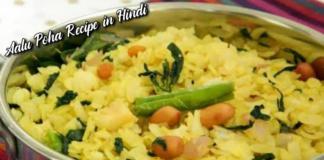 आलू पोहा रेसिपी, Aalu poha recipe in hindi, आलू पोहा बनाने में आसान खाने में स्वादिष्ट, आलू पोहा बनाने का सरल तरीका, Aloo poha ka saral tarika, आलू पोहा बनाने की विधि , Aloo poha recipe, आलू पोहा कैसे बनाए, Potato Poha Recipe in hindi, बटाटा पोहे , Batata Pohe, Aloo Poha by ranveer brar, Shahi Poha recipe in Hindi, शाही पोहा रेसिपी, Shahi poha recipe by indianzrecipees, शाही पोहा, shahi poha recipe,Shahi poha recipe by Dharmistha Kholiya in Hindi , Shahi poha recipe by Madhuri Jain, recipe in hindi, poha recipe in hindi, Shahi Poha Recipe, How to make Kanda Pohe, टेस्टी और स्वादिष्ट शाही पोहा,शाही पोहा, Shahi Poha,Poha Recipe in Hindi ,Shahi Poha Recipe, poha recipe,शाही पोहा कैसेस बनायें, शाही पोहा बनाने की विधि, dryfruits poha,Shahi Poha, Beaten Rice with Dry Fruits ,The Secret Ingredient, POHA RECIPE, HOW TO MAKE SHAHI POHA, हैदराबादी पोहा रेसिपी, इंदौरी पोहा रेसिपी, घर पर कांदा पोहा कैसे बनाएं? , royal poha recipes in hindi, Tasty Yummy Shahi Poha Recipe at home, Rajasthani poha recipe in hindi, Kanda Poha Recipe in Hindi , कांदा पोहा Healthy food recipe, पनीर पोहा, पनीर पोहा रेसिपी, पनीर पोहा कैसे बनाए, मशरूम पोहा , मशरूम पोहा रेसिपी, पनीर पोहा बनाने की विधि, मशरूम पोहा कैसे बनाये, मशरूम पोहा बनाने की विधि, mashroom phoha recepie , mashroom poha recepie in hindi, mashroom poha, paneer poha recepie, paneer poha, paneer poha recepie in Hindi, paneer mashroom poha recepie, How to make kanda poha, Kanda poha, Mumbai roadside recipes , Poha banane ki recipe, paneer mashroom poha recepie in hindi, खिले खिले नर्म पोहा बनाने कैसे बनाये,कांदा पोहारेसिपी, kanda poha in hindi, महाराष्ट्रियन पोहारेसिपी, कांदा पोहेरेसिपी, स्ट्रीट फूड कांदा पोहा, महाराष्ट्रियन कांदा पोहा, प्याज पोहा इन हिंदी, kanda poha recipe in hindi, प्याज़ वाले तड़के से बना स्वादिष्ट पोहा, कांदा पोहा शाकाहारी रेसिपी, Poha Recipe in Hindi,Indori Poha recipe in Hindi, पोहा रेसिपी संजीव कपूर,पोहा खाने के फायदे,कांदा पोहा रेसिपी,Poha recipe in english, kanda poha recipe , Maharashtrian style kanda poha , kan