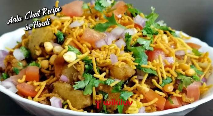 Daily recipe,Dinner Recipes,Lunch Recipes,noneaalu ki chaat,aalu ki chaat banane ki vidhi,aalu ki chaat recipe in hindi,aalu ki tikki chaat recipe,aalu matar ki chaat,aloo chaat banane ka tarika,aloo chaat banane ki recipe,aloo chaat banane ki recipe in hindi,Aloo Chaat Dilli Style Recipe,aloo chaat in hindi,aloo chaat ki recipe batao,aloo chaat ki recipe bataye,aloo chaat ki recipe dikhao,aloo chaat ki recipe hindi mai,Aloo Chaat Pizza,Aloo Chaat Recipe,Aloo chaat recipe with step by step photos,aloo chanay ki chaat recipe in urdu,aloo ki chaat banana bataiye,aloo ki chaat banana batao,aloo ki chaat banana bataye,aloo ki chaat banana sikhana hai,aloo ki chaat banana sikhao,aloo ki chaat kaise banate hain,aloo ki chaat kaise banayi jati hain,aloo ki chaat kaisi banti hain,aloo ki chaat ki recipe,aloo ki chaat recipe,aloo ki chaat recipe in urdu,aloo ki katori chaat recipe in hindi,aloo ki tikki cahat recipe in hindi,Aloo Masala Chaat recipe in hindi,Aloo Paneer Chaat Recipe in Hindi,Aloo Tikki Chaat Banane Ki Vidhi Hindi Me,aloo tikki matar chaat recipe in hindi,aloo tikki recipe in hindi,bharatkitchen,bharatzkitchen,bitterbutter,boiled aloo chaat recipe,chaat banane ki vidhi hindi,chaat recipe in hindi nisha madhulika,chatpate aloo chaat recipe,Chatpati aloo chaat Recipe,dahi aloo chaat recipe in hindi,delhi aloo chaat recipe,delhi famous aloo chaat,different types of chaat recipes in hindi,Dilli wali aloo chaat,easy recipe of aloo chaat,faskitchen,fried aloo chaat recipe in hindi,Green Chutney Aloo Chaat Recipe,herzindagi,honestcooking,How to Make Aloo Chaat,how to make aloo chaat dhaba style,how to make aloo chaat in North india,how to make aloo chaat or potato chaat with step by step photo,How To Make Aloo Chaat Recipe,How to Make Chatpati Aloo Chaat,how to make Dilli ki Aloo chaat with a video and photos,how to make Indian aloo chaat,How to Make Potato Chaat,how to make spicy aloo chaat,how to make tale aloo ki chaat recipe,How to make Tawa Aloo Chaat,indainrec