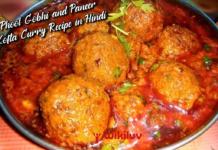 गोभी के कोफ्ते रेसिपी,gobhi ke kofte in hindi, गोभी का कोफ्ता, गोबी कोफ्ता करी, रोजाना की सब्जी के लिये खास गोभी के कोफ्ते सिम्पल ग्रेवी के साथ,Phool Gobhi and Paneer Kofta Curry Recipe in Hindi, easy and simple phool gobhi kofte recipe, phool gobhi kofte recipe in hindi, फूल गोभी के कोफ्ते बनाने की विधि,लौकी का कोफ्ता कैसे बनता है, फूल गोभी के कोफ्ते की सब्जी, फूलगोभी कोफ्ता करी कैसे बनाते है, फूलगोभी कोफ्ता करी बनाने का सरल तरीका, फूलगोभी और पनीर कोफ्ता करी बनाने की विधि, phool gobhi aur paneer kofta curry recipe in hindi, phool gobhi paneer kofta curry, phool gobhi kofta curry recipe, phool gobhi kofta curry recipe banane ka aasan tarika, phool gobhi kofta curry recipe by ranveer brar, phool gobhi kofta curry recipe by nishamadhulika, phool gobhi kofta curry recipe by sanjeev kapoor, phool gobhi kofta recipe in hindi, phool gobhi ki alag tarike ki recipes, phool gobhi ke kofte ki sabji banane ki vidhi, foolgobhi kofta curry recipe, gobhi recipes, gobhi recipes in hindi, phool gobhi kofta curry recipe punjabi style, phool gobhi kofta curry recipe punjabi style in hindi, phool gobhi kofta curry recipe dhaba style, phool gobhi kofta curry recipe dhaba style in hindi, phool gobhi kofta curry recipe restaurant style, phool gobhi kofta curry recipe restaurant style in hindi, punjabi kofta curry, north indian kofta curry, South Indian kofta curry recipe, South Indian kofta curry recipe in hindi, punjabi gobhi kofta curry, punjabi gobhi kofta curry recipe, punjabi gobhi kofta curry recipe in hindi, madhya predesh gobhi kofta curry recipe in hindi, Maharashtra kofta curry recipe in hindi, गोभी के कोफ्ते रेसिपी, gobhi ke kofte in hindi, पत्ता गोभी की कोफ्ता करी , Patta Gobhi Kofta curry, इस तरह से गोभी के कोफ्ते बनाकर खाएंगे तो खाते रह जाएंगे, Gobi Kofta Curry Recipe, Kofta curry recipe, मूंगदाल और गोभी के नर्म कोफ्ता करी, kofta curry recipe in hindi, गोभी के कोफ्ते,गोभी के कोफ्ते कैसे बनाये, Gobhi ke kofte recipe in hindi,गोभी के कोफ्ते रेसिपी, gobhi ke kofte in hindi, गो