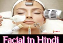 Facial, फेसिअल, फेशियल, फेसिअल इन हिंदी, फेशियल इन हिंदी, what is facial, what is facial in hindi, फेसिअल क्या हैं?, फेशियल क्या है?, फेसिअल के प्रकार, टाइप्स ऑफ फेसिअल, फेशियल के कितने प्रकार होते है, फेसिअल किसे कहते है, फेशियल किसे कहते है, types of facial, types of facial in hindi, facial ke prakar, fecial kitne prakar ka hota hain, facial kya hain?, कौन सा फेशियल अच्छा है?,फेशियल करवाने से क्या होता है?,हिंदी टिप्स, The importance of regular facials in hindi,गोल्ड फेसिअल स्टेप्स इन हिंदी,लोटस फेशियल के फायदे,फेशियल के फायदे और नुकसान,फेशियल के फायदे और नुकसान,फेशियल करने के बाद चेहरे पर क्या लगाना चाहिए,पार्लर में फेशियल कैसे करते हैं,फेशियल के बाद कौन सी क्रीम लगाना चाहिए, wikiluv, wikiluv.com, www.wikiluv.com, विकिलव, फेशियल के पहले और बाद में ध्यान देने योग्य बातें, Things to keep in mind before and after facials in Hindi, साधारण क्लीनअप फेशियल, Simple Cleanup Facial in Hindi, sadharan cleanup facial kya hain, simple cleaning facial in hindi, sadharan cleanup facial kaise karte hain, saharan facial karne ke kya fayde hain, sadhan facial ke fayde, simple cleanup facial ke fayde, benefits of simple cleanup facial, benefits of simple cleanup fecial in hindi, simple facial kaise karte hain, सिम्पल क्लीनअप फेसिअल, सिंपल क्लीनअप फेशियल, सिम्पल क्लीनअप फेशियल क्या है, सिम्पल क्लीनअप फेसिअल के फायदे, सिंपल फेसिअल, simple facial, simple fecial in hindi, Regular Facial in Hindi, regular facial kya hain, regular facial in hindi, regular facial kaise karte hain, regular facial karne ke kya fayde hain, regular facial ke fayde, regular facial ke fayde, benefits of regular facial, benefits of regular fecial in hindi, regular facial kaise karte hain, रेगुलर फेसिअल, रेगुलर फेशियल, रेगुलर फेशियल क्या है, रेगुलर फेसिअल के फायदे, रेगुलर फेसिअल, रेगुलर फेशियल regular facial kaise hota hain, regular facial, रेगुलर फेशियल इन हिंदी ,Regular facial in Hindi, मुहांसों को दूर करने के लिए फेशियल ,एक्ने रिडक्शन फेशियल ,Facial to Remove Acne in Hindi, muhaso ko door karne ke liye kon sa 